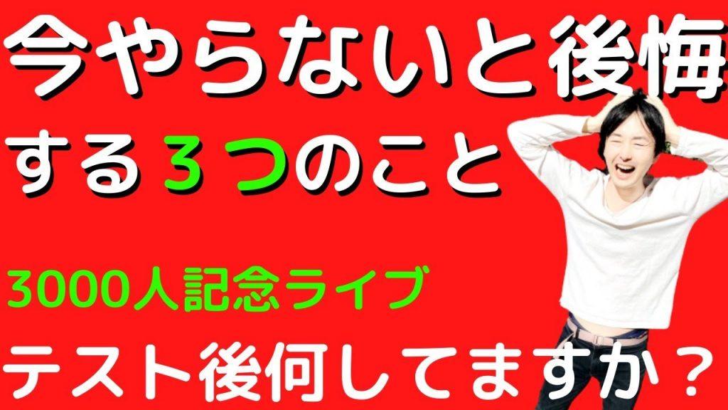 いま、やらないと後悔する3つのこと【3000人記念ライブ】試験後の日本語教師