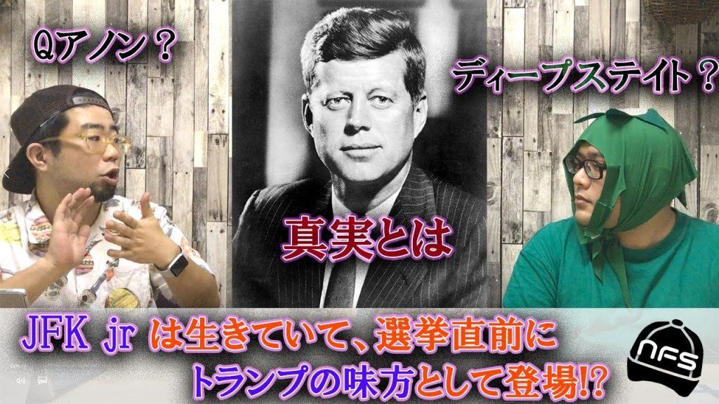 【陰謀論#2】アメリカ大統領選に急展開あり!?JFK jrは生きていて、選挙直前にトランプの味方として登場【都市伝説】