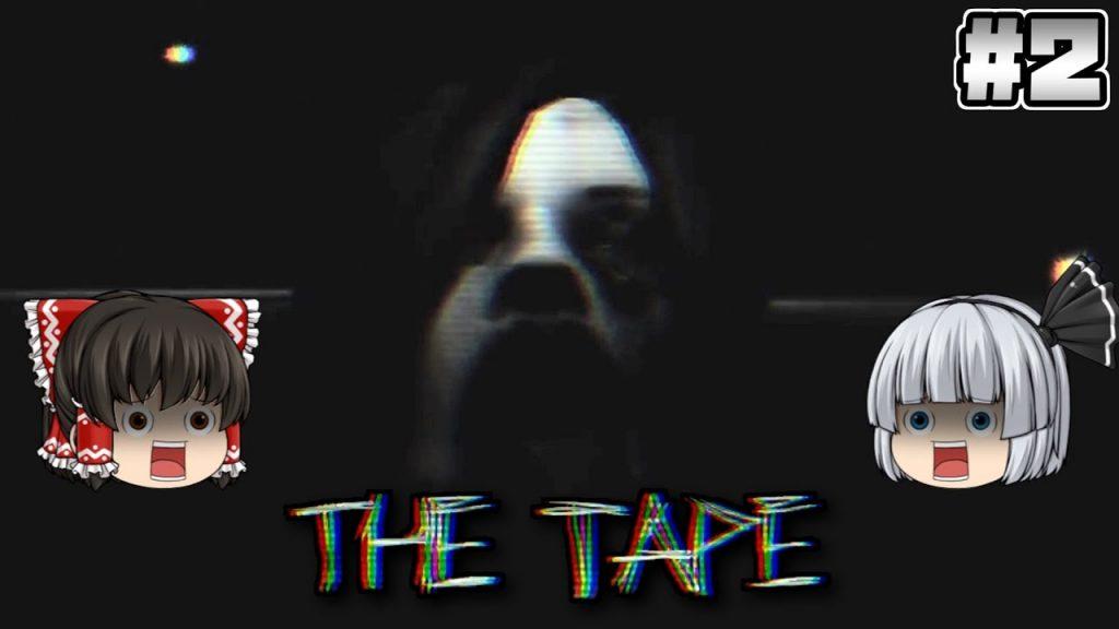 #2(完)【The Tape】どこまでも追って来る顔【ホラーゲーム】【ゆっくり実況】