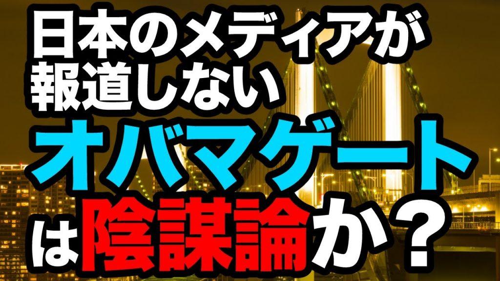 日本のメディアが報道しないオバマゲートは陰謀論か?【及川幸久−BREAKING−】