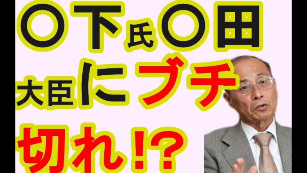 孫崎享【虚偽だらけ稲田大臣記憶違い?危機管理大丈夫か?大臣情けなwww】