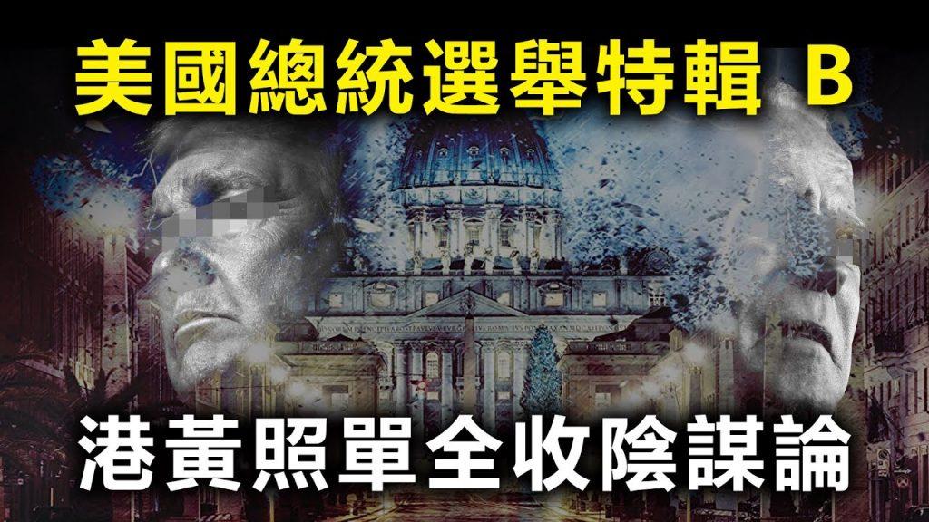 20201106B【美國選舉】港黃照單全收陰謀論     芒向早晨