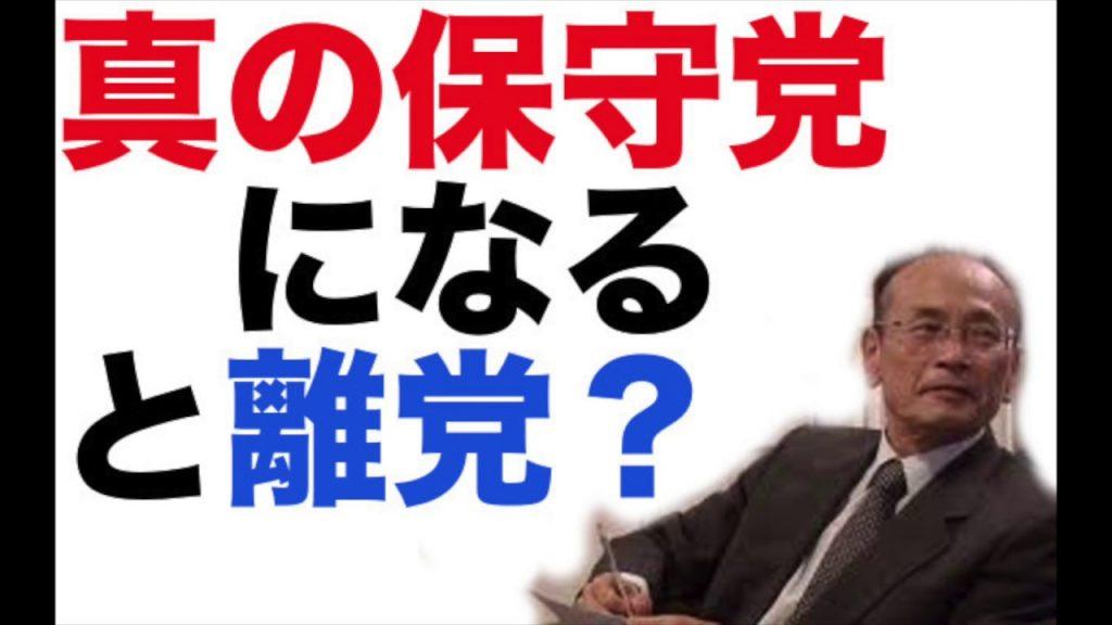 【孫崎享】民進党がどうなっていくのか?