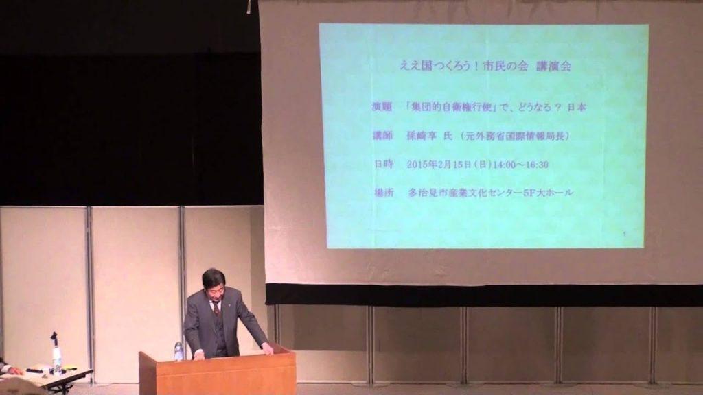 20150215 孫崎享氏講演① 開会挨拶