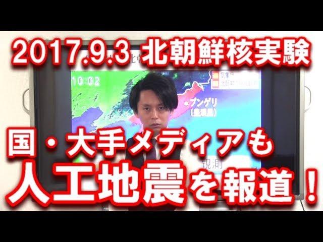 北朝鮮核実験【人工地震を国・大手メディアも報道!】2017年9月3日ニュース