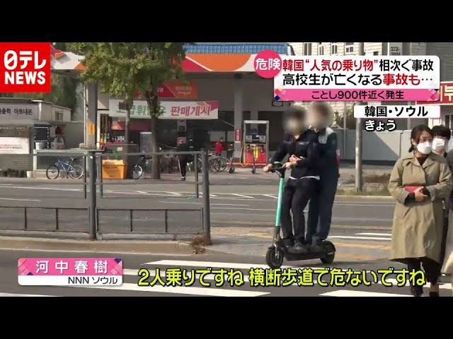 """韓国で人気""""キックスケーター""""死亡事故も(2020年10月27日放送「news every.」より)"""