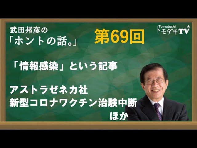 【公式】武田邦彦の「ホントの話。」第69回 2020年9月11日放送