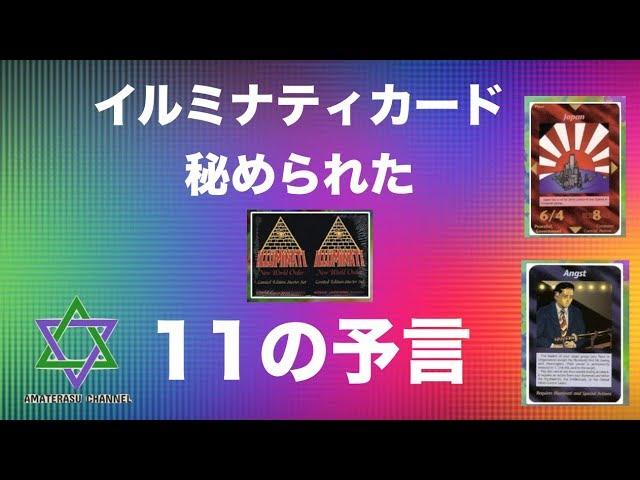 イルミナティカードに秘められた11の予言 日本の未来も暗示されていた?
