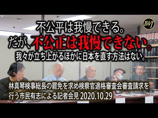 元国務大臣秘書官・中原義正氏「不公平は我慢できる。だが、不公正は我慢できない。我々が立ち上がるほかに日本を直す方法はない。林真琴検事総長の罷免を求め検察官適格審査会審査請求を行う市民有志による記者会見