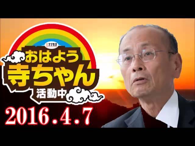 おはよう寺ちゃん 活動中 孫崎享 2016.4.7