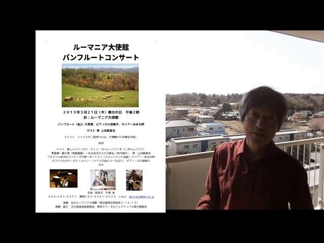東京タワーとルーマニア大使館コンサート、ケムトレイルについて 2019.2.23
