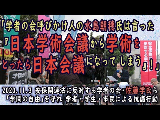 安保関連法に反対する学者の会・佐藤学氏「学者の会呼びかけ人の水島朝穂氏は言った『日本学術会議から学術をとったら日本会議になってしまう』!」「学問の自由」を守れ 学者・学生・市民による抗議行動